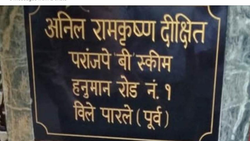 Hari Sitaram Dixit